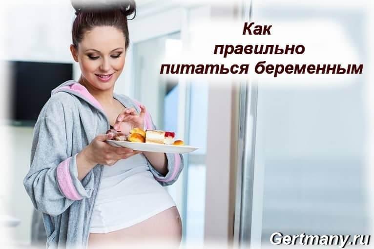 Как правильно питаться беременным женщинам, фото