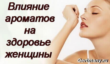 Запах и аромат влияют на аппетит, здоровье и настроение женщины